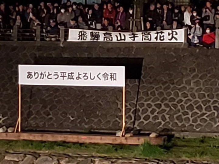 【ありがとう平成よろしく令和】